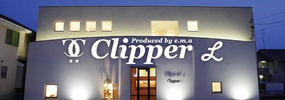 Clipper L 【クリッパー ループ】