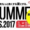 e.shop | SUMMER FES.2017 残り3日間!!